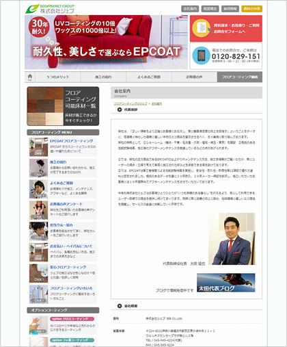 ジェブ サイトイメージ