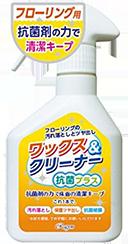 ワックス&クリーナー 抗菌プラス 250mL